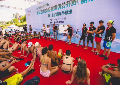 MSWC China 2018